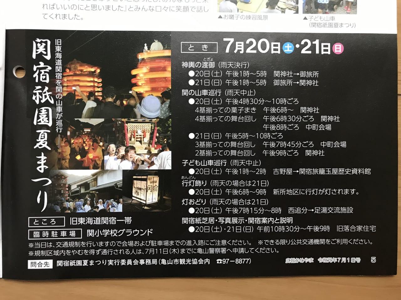 関宿祇園夏祭り