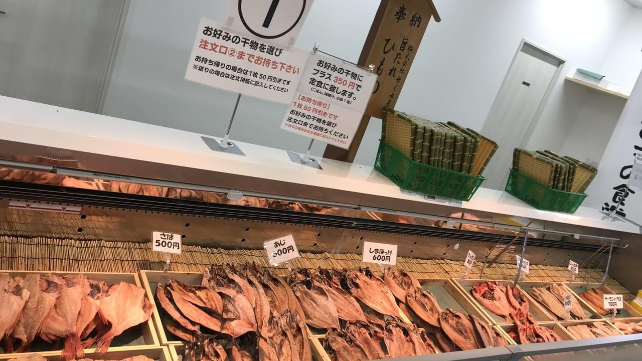 ヒモノ食堂鈴鹿店