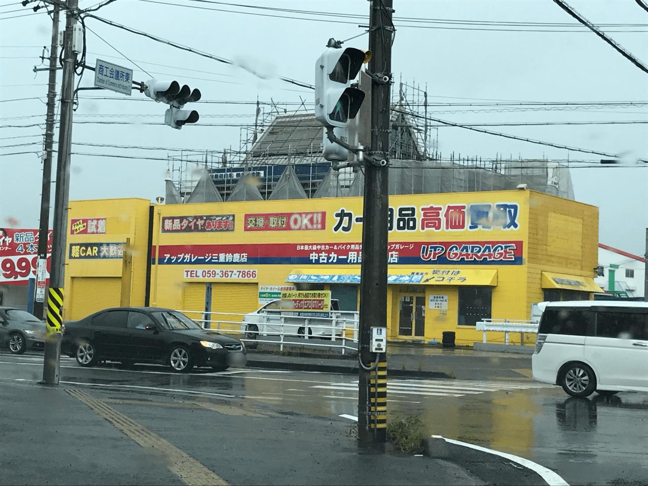 アップ ガレージ 松山