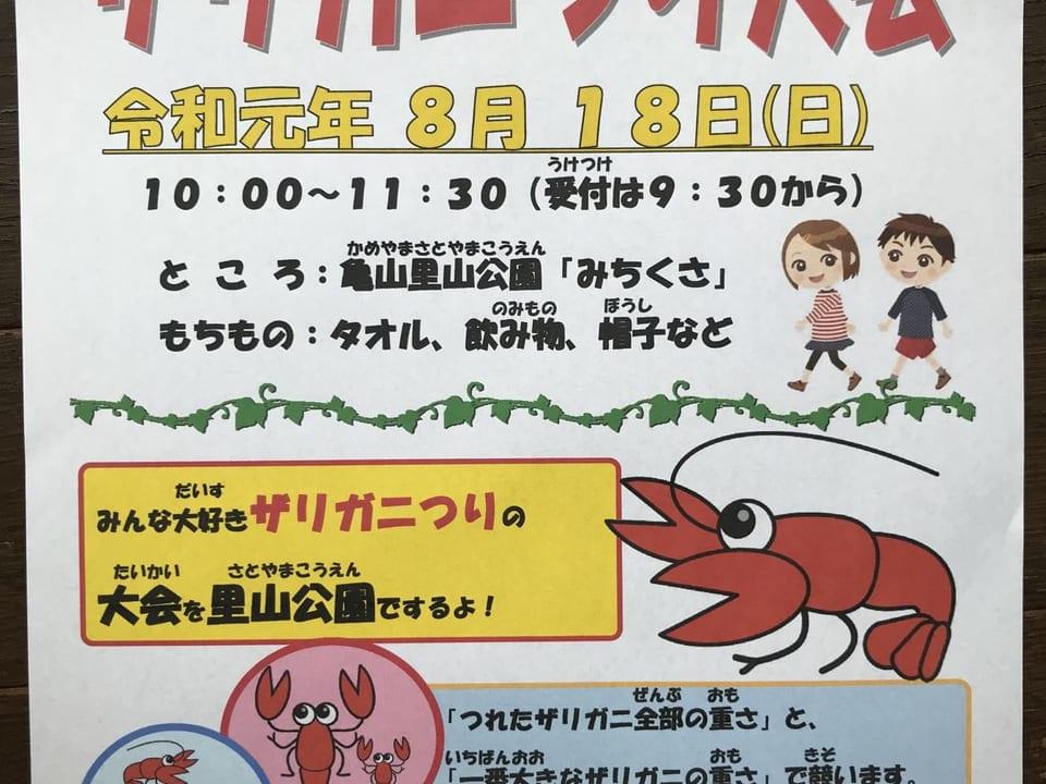 ザリガニ釣り大会