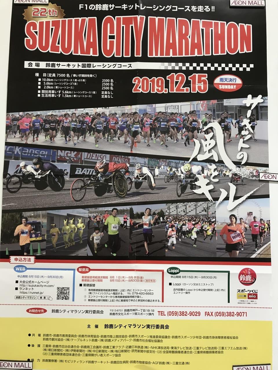 suzukacitymarathon