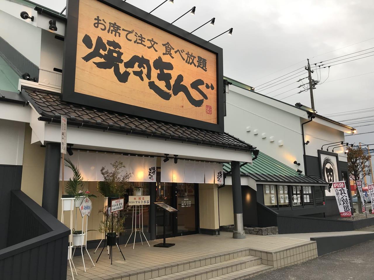 福島 市 焼肉 キング
